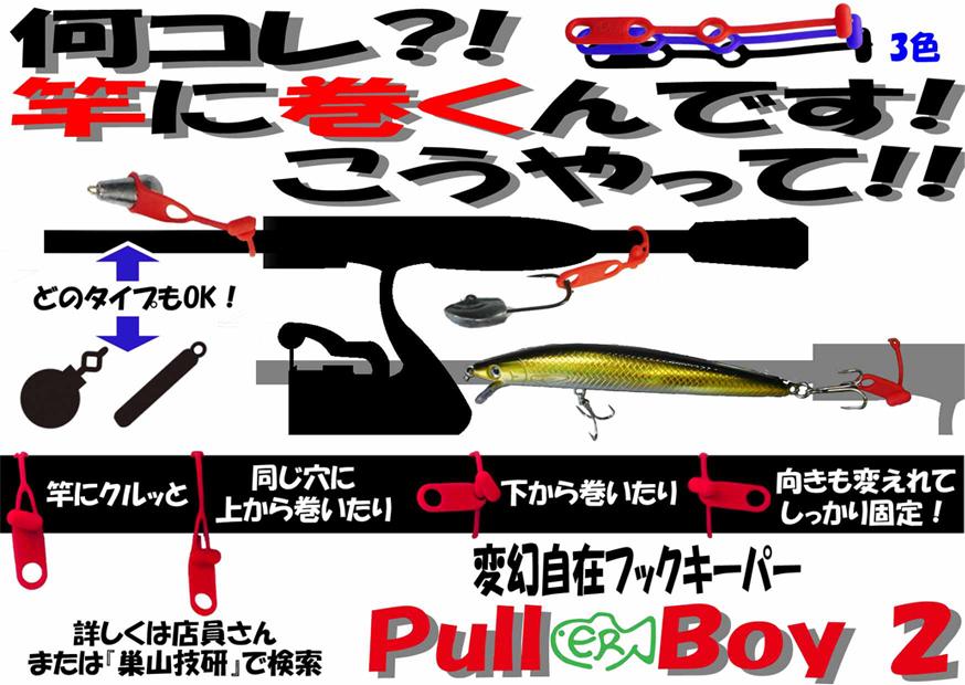 Pull Boy 2 のPOPです。ファイル形式はjpeg・サイズは874×620pixelです。